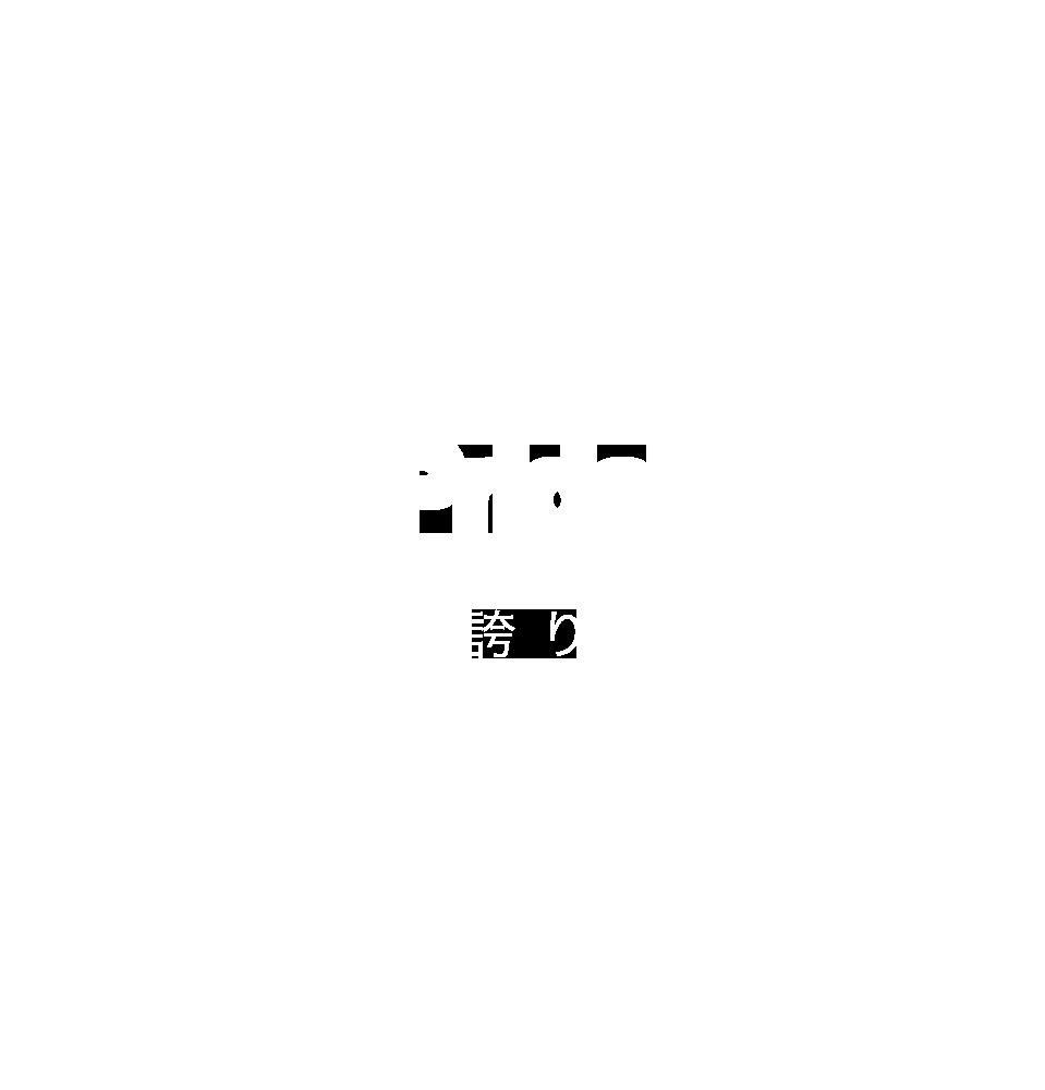 Pride -誇り-