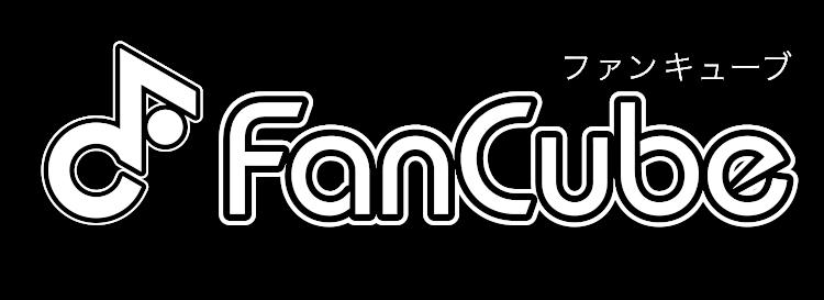ファンクラブの企画・運営代行サービス FanCube