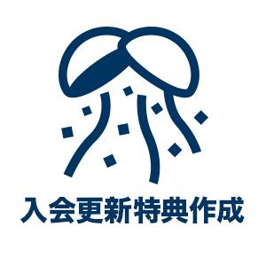 ファンクラブの企画・運営代行サービスFanCubeでできること 6 - 入会更新特典作成