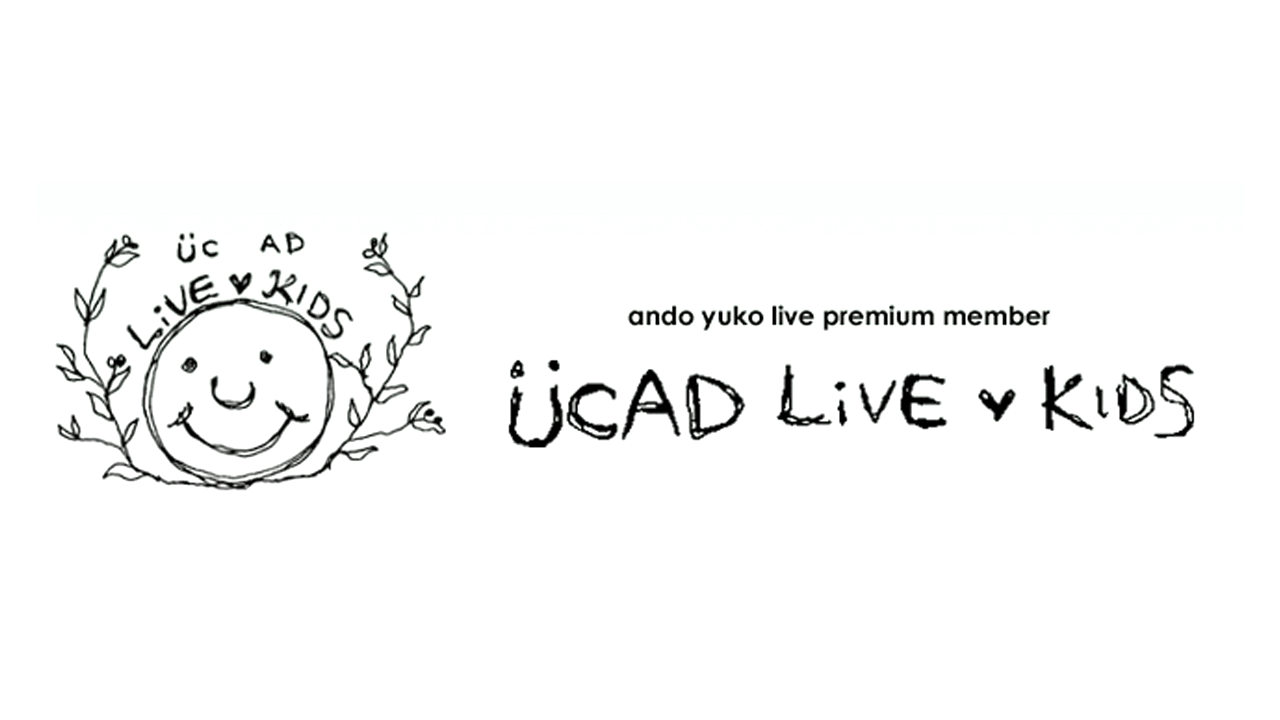 安藤裕子 ファンクラブ | UCAD LiVE KIDS