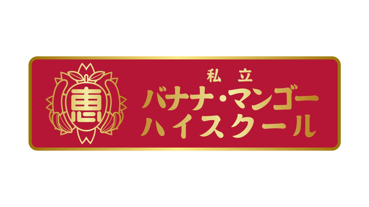 恵比寿マスカッツ ファンクラブ | 私立バナナ・マンゴー・ハイスクール
