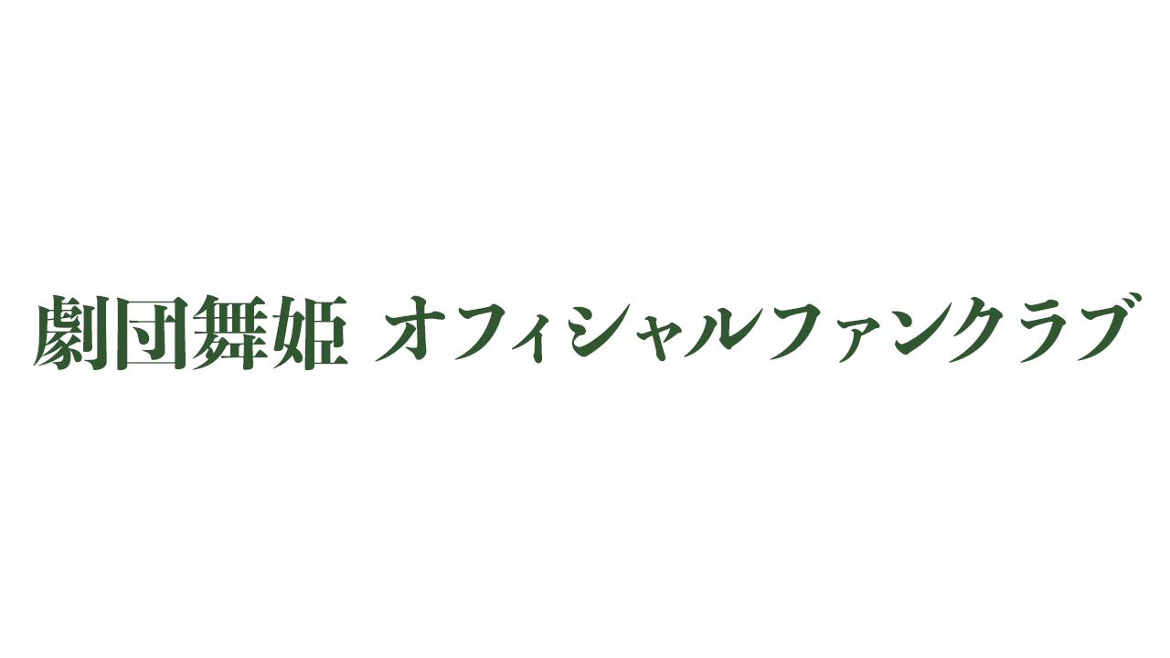 劇団舞姫 ファンクラブ | 劇団舞姫オフィシャルファンクラブ