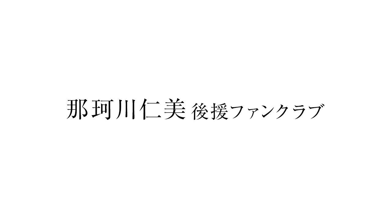 那珂川仁美 ファンクラブ | 那珂川仁美 後援ファンクラブ