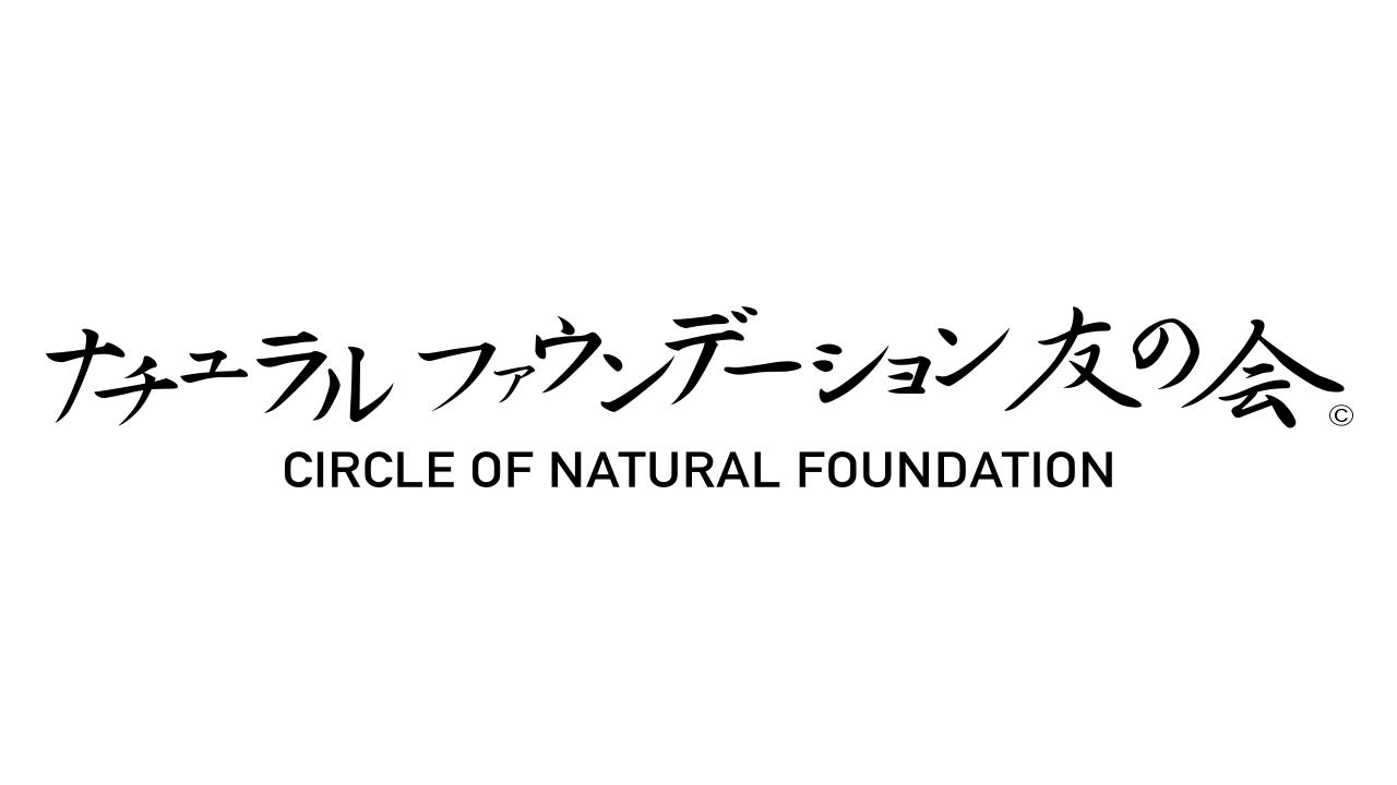 合同会社ナチュラル・ファウンデーション ファンクラブ | ナチュラルファウンデーション 友の会