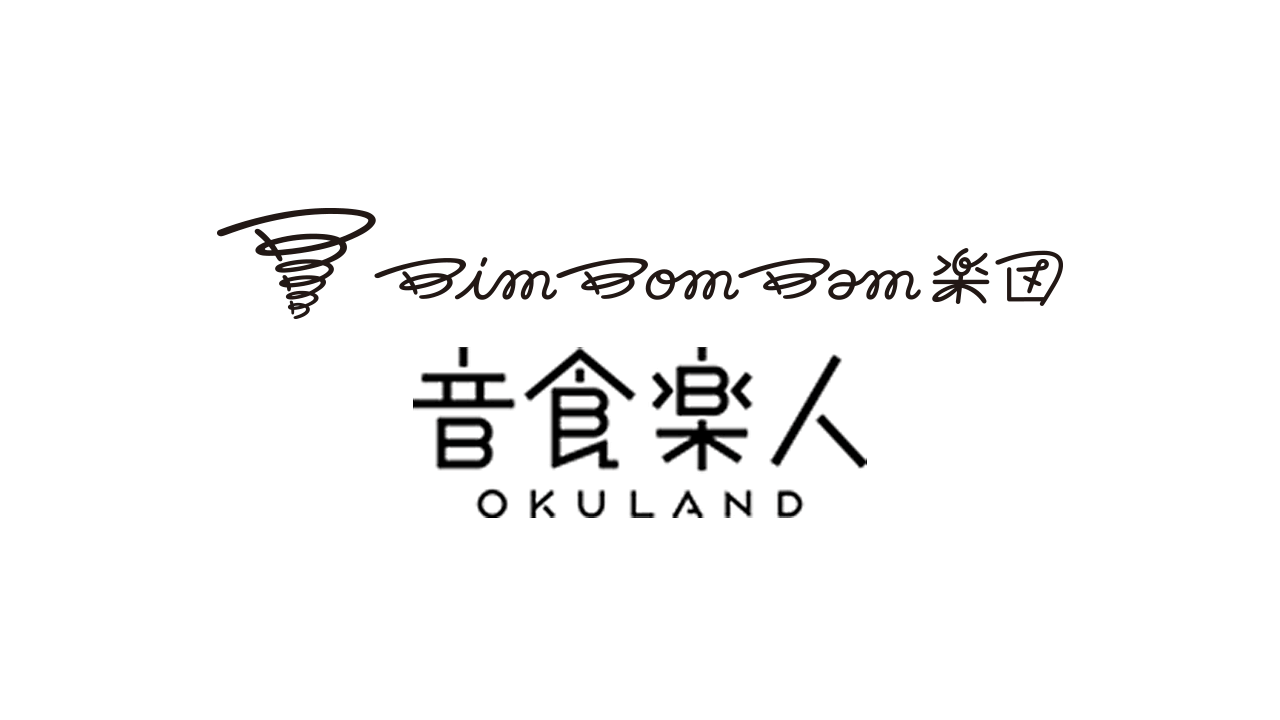 BimBomBam楽団 ファンクラブ | 音食楽人