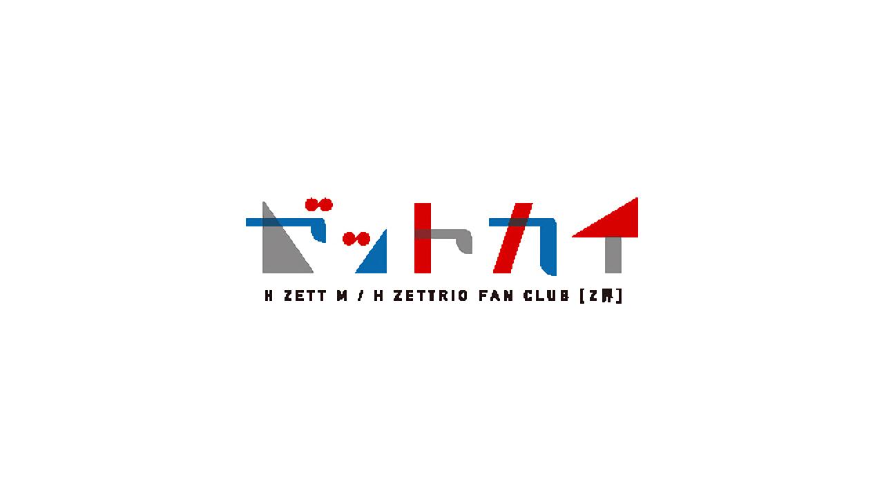 H ZETT M / H ZETTRIO ファンクラブ | Z界